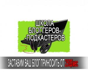 БЕСПЛАТНАЯ Школа Блоггеров-Подкастеров.